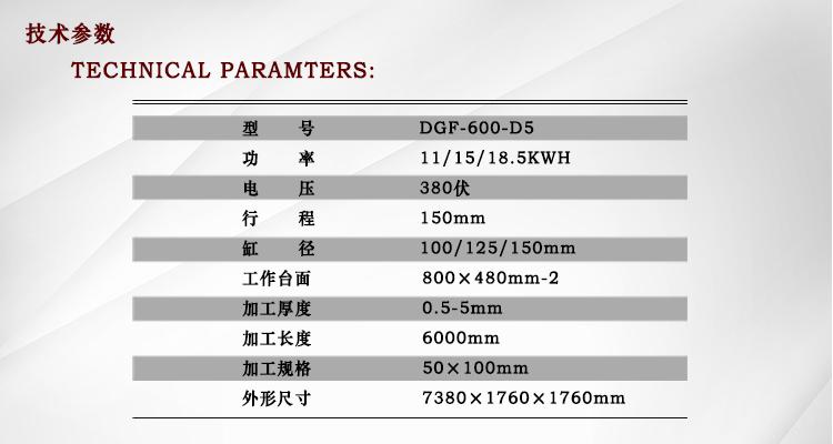 铝型材数控冲孔堵截机