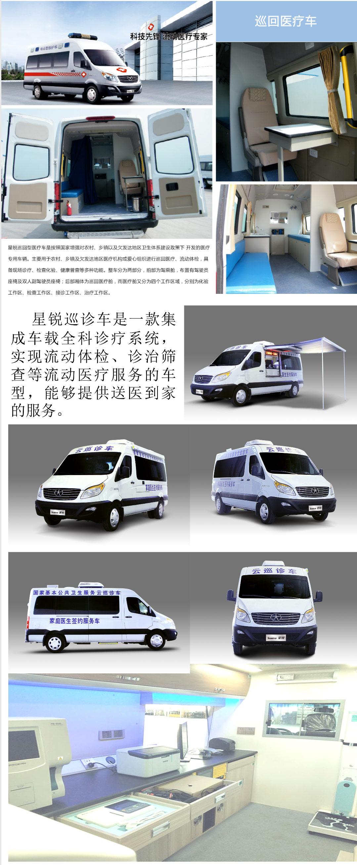 青海巡回医疗车