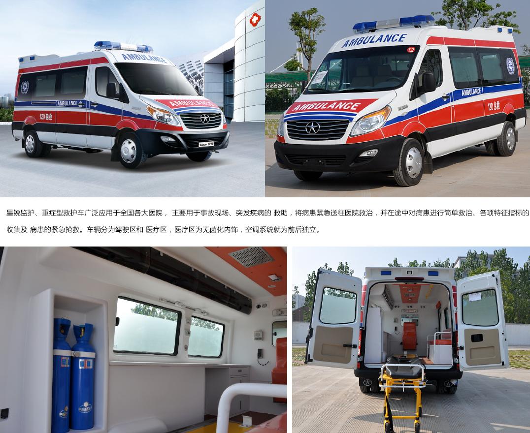 青海监护型救护车