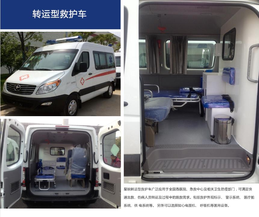 青海救护车