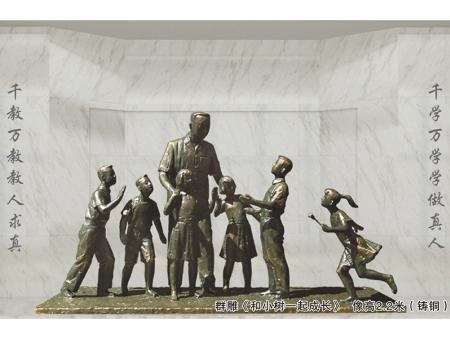 陶行知校园雕塑