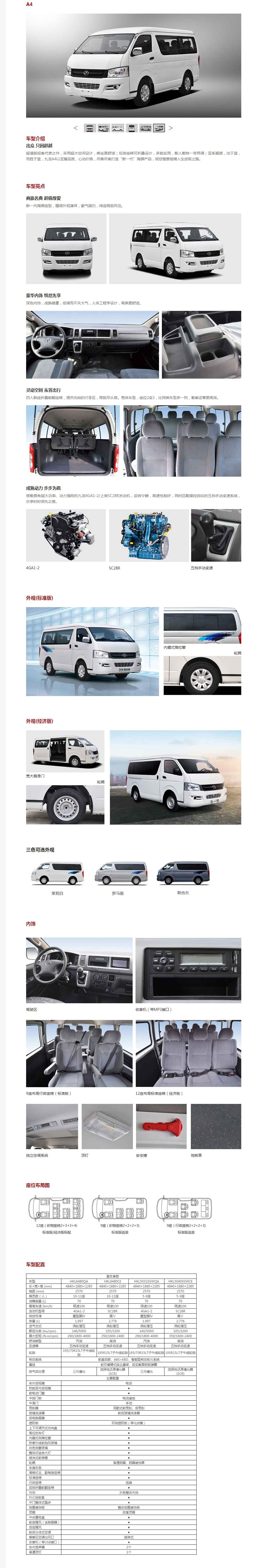 青海商务车