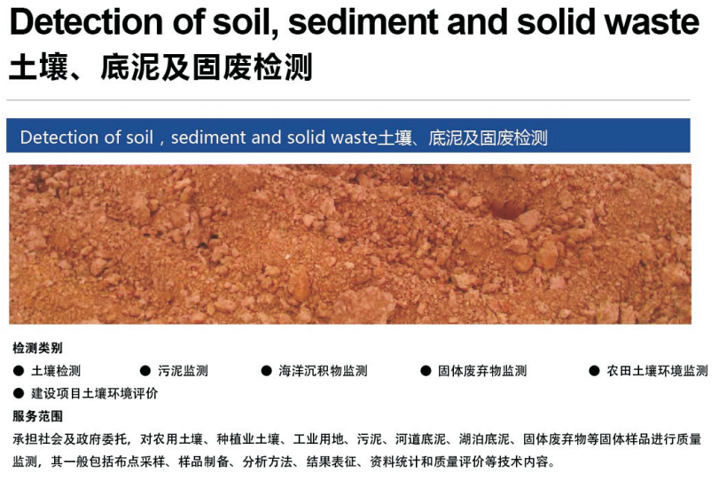 土壤、底泥及固廢檢測