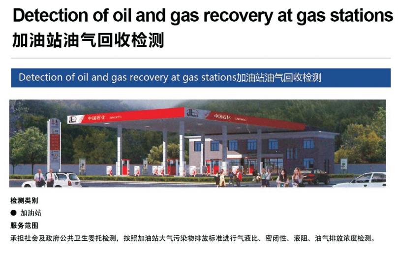 加油站油氣回收檢測