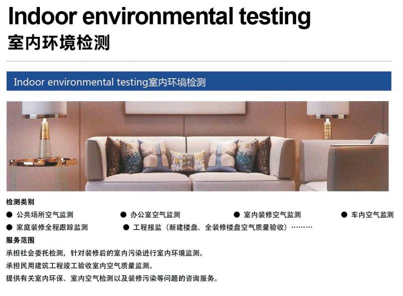室內環境檢測