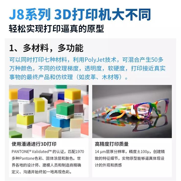 Stratasys J8