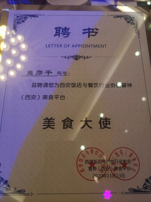 西安饭店与餐饮行业协会