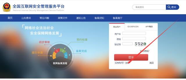 企業網站公安部備案流程