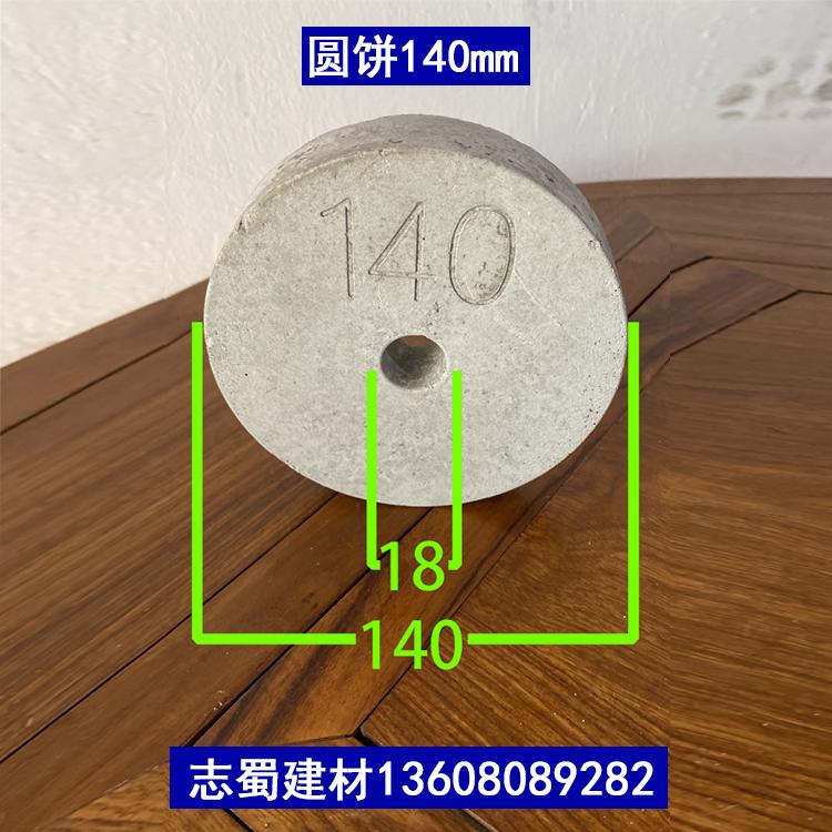 圓形混凝土墊塊