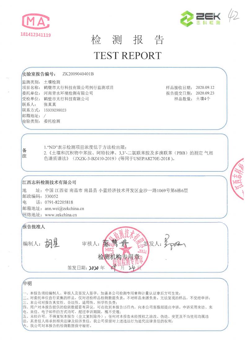鶴壁市太行科技有限公司檢測報告