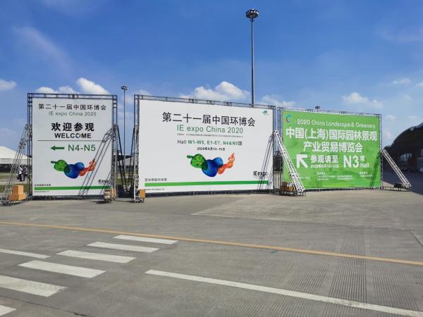 公司领导及员工赴上海参观第21届环博会