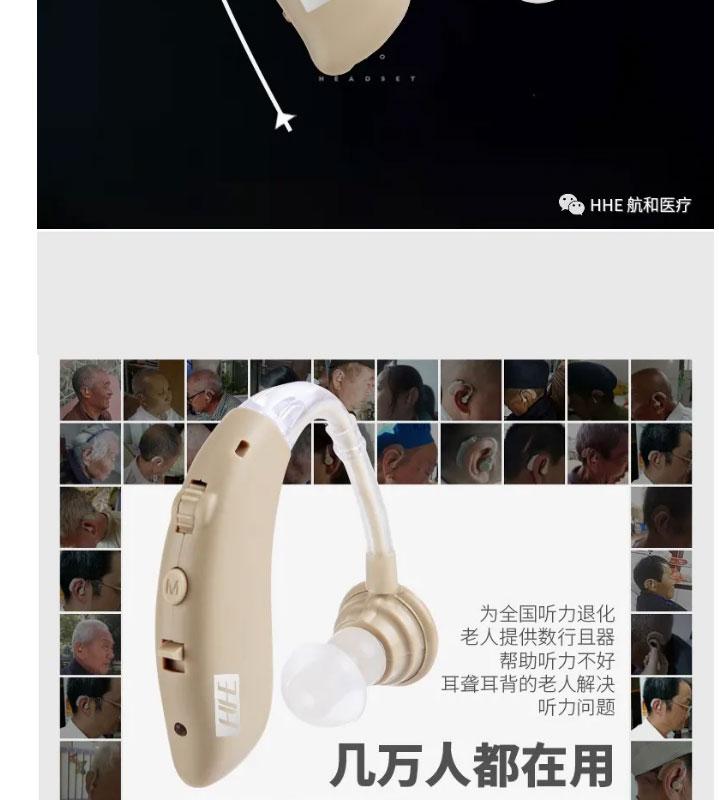 充电式助听器