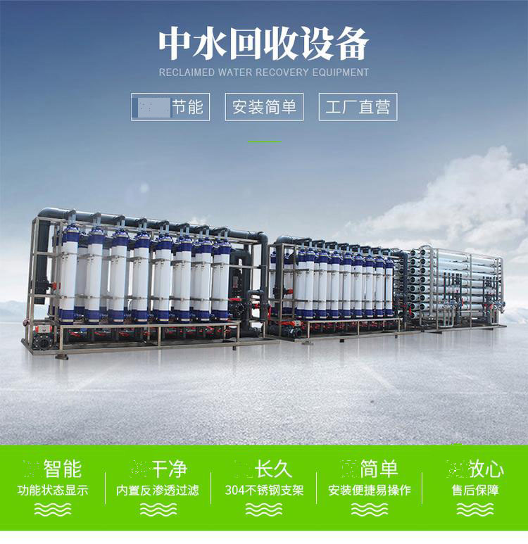 大型超濾設備