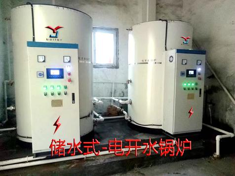 儲熱式電開水爐