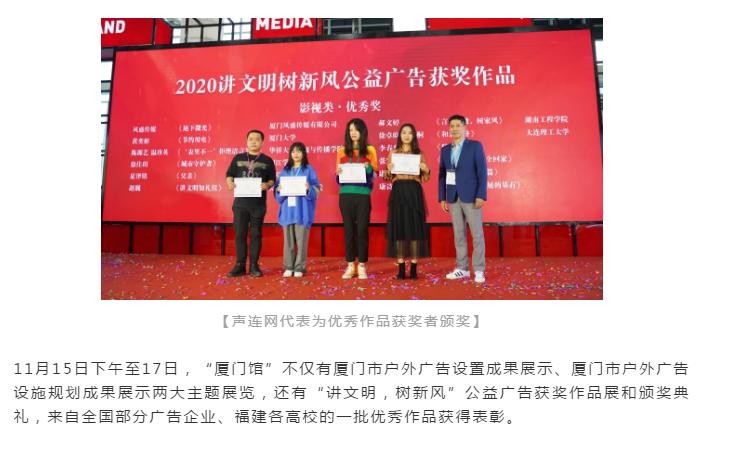 第27届中国国际广告节圆满落幕!共同构建爱心厦门,声动赋能全新体验【精彩花絮】