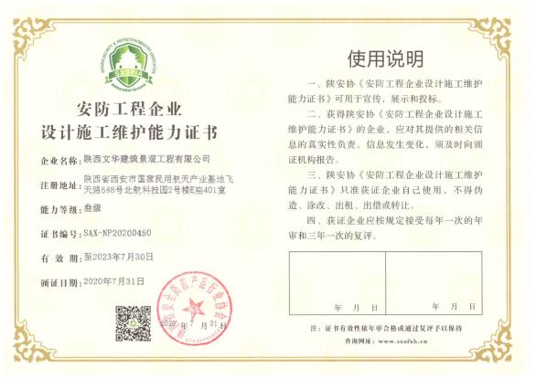 陜西文華建筑景觀工程有限公司