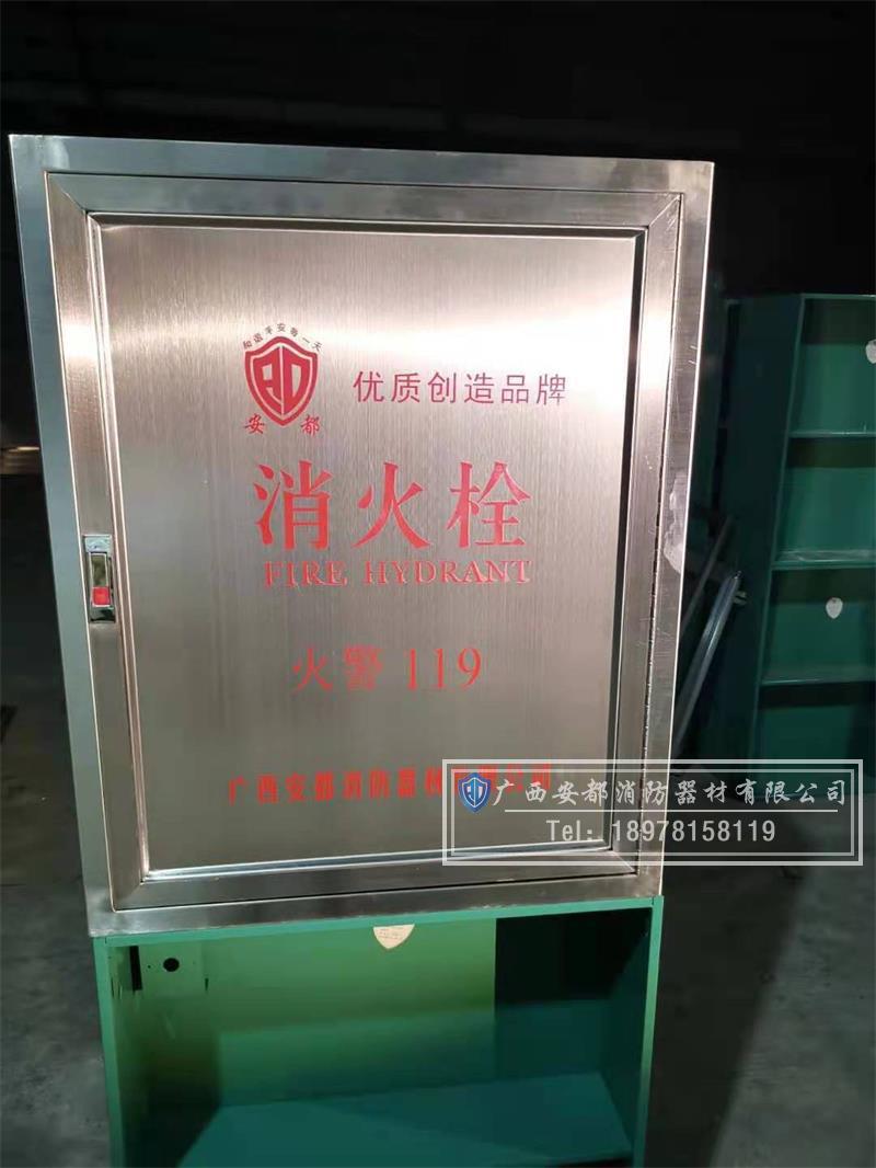 广西不锈钢消防箱