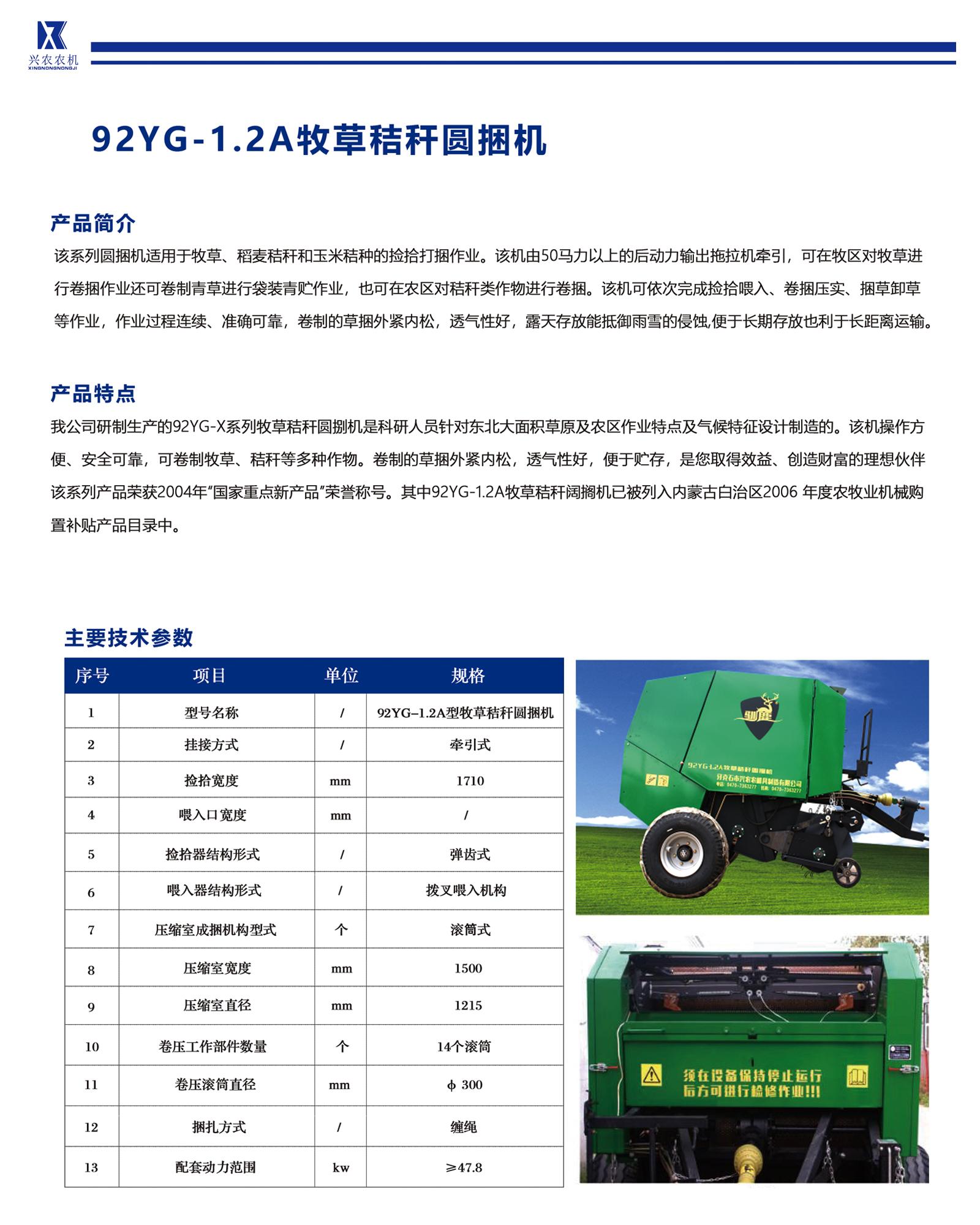 92YG-1.2A牧草秸稈圓捆機