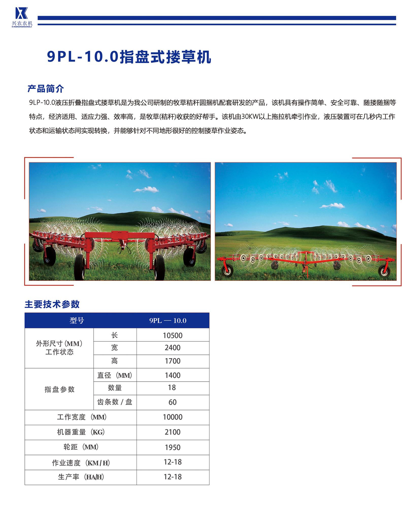 牙克石兴农农机具制造