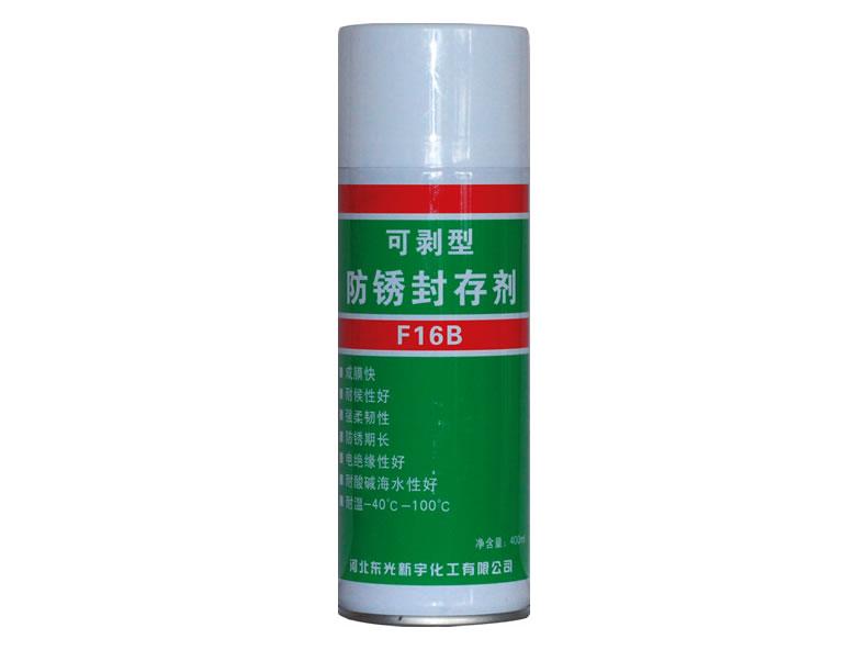 可剥型防锈封存剂
