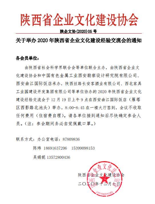 陕西省企业文化建设