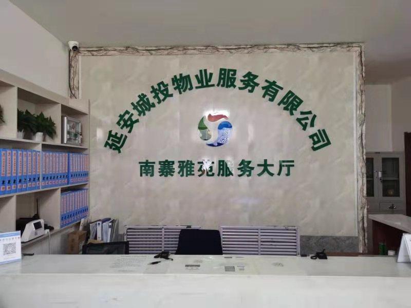 延安城投物業服務有限公司
