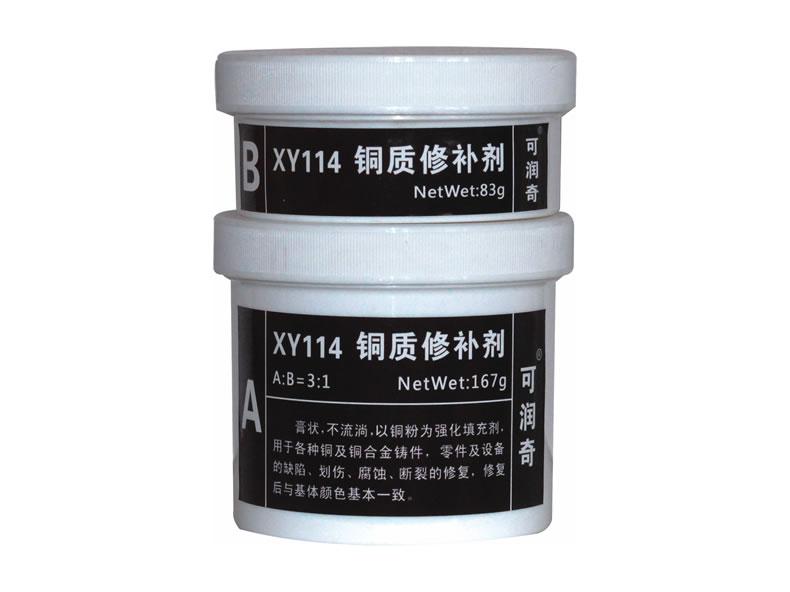 XY113铝质修补剂