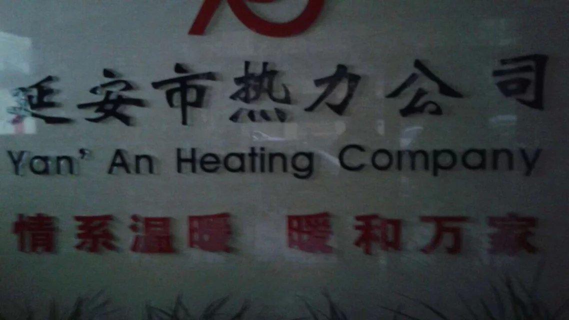 延安市热力公司