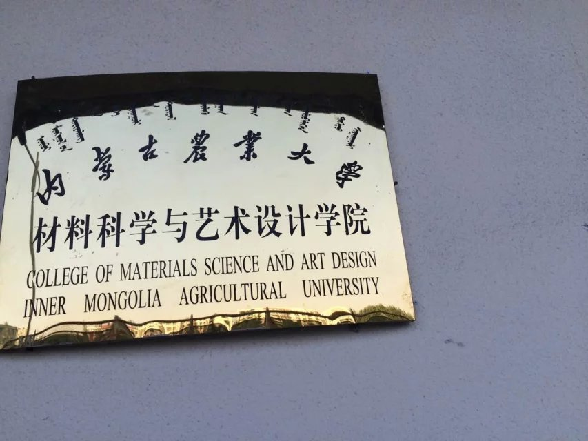 內蒙古農業大學材料科學與藝術設計學院