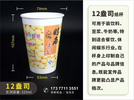 广西一次性广告纸杯