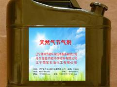 丹东天然气节气剂