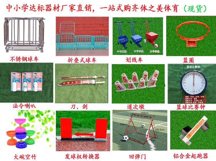 中小学体育器材