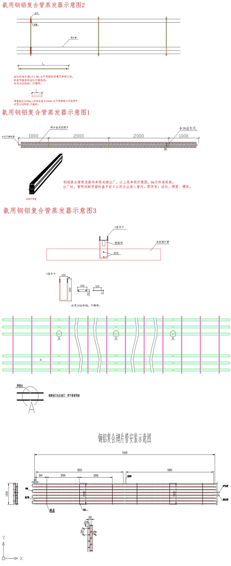 钢铝复合管蒸发器使用手册