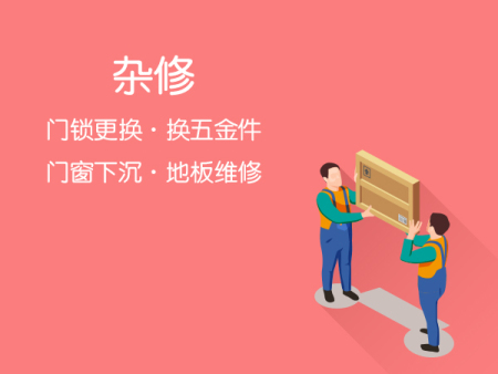 雷电竞app下载苹果家居维修