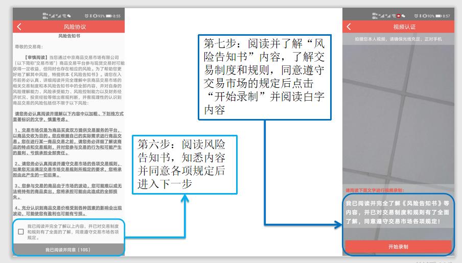 中京商品开户流程