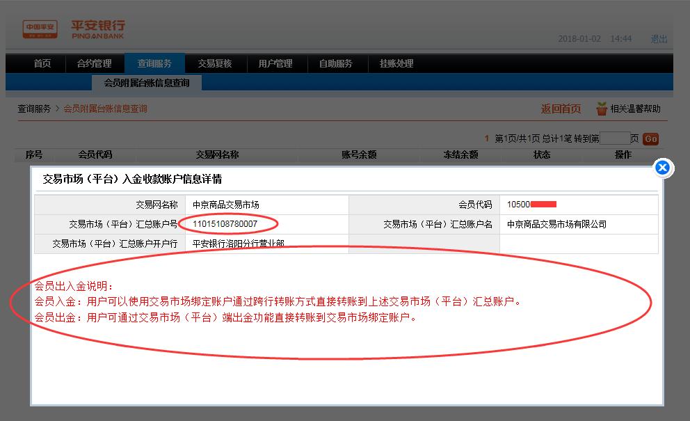 中京商品出入金流程