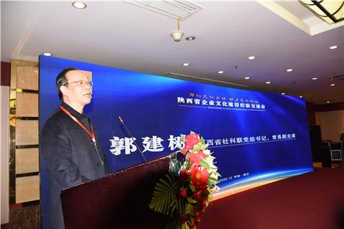 陕西省企业文化建设经验交流会