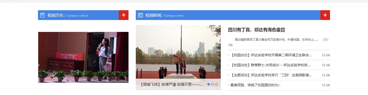 郑州网站设计