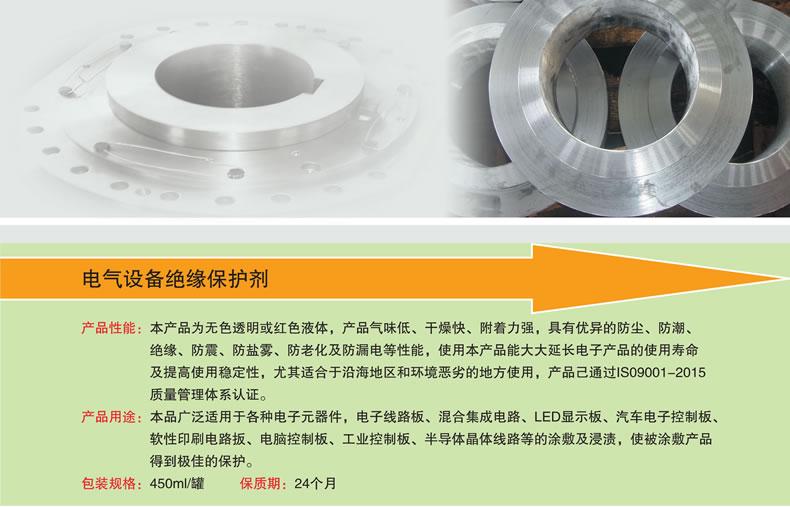 电气设备绝缘保护剂