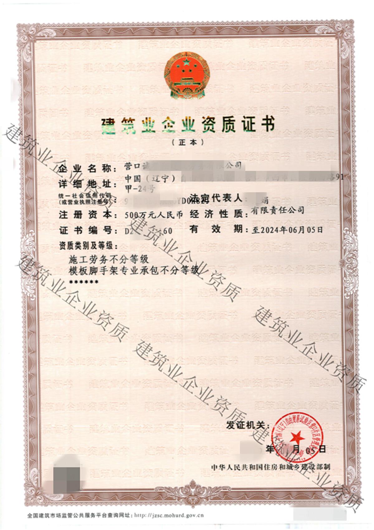 沈陽安全生產許可證代辦
