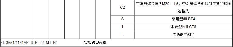 FL-BP500压力变送器