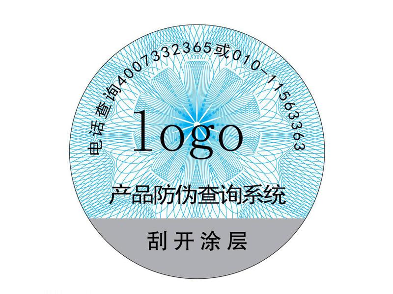 惠州防伪标签
