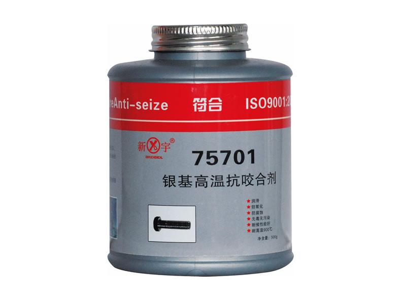 75701银基高温抗咬合剂