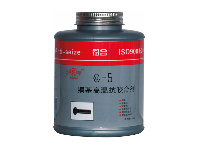 铜基抗咬合剂 CU-5