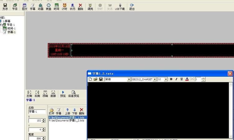 LED顯示屏門頭展示字修改步驟
