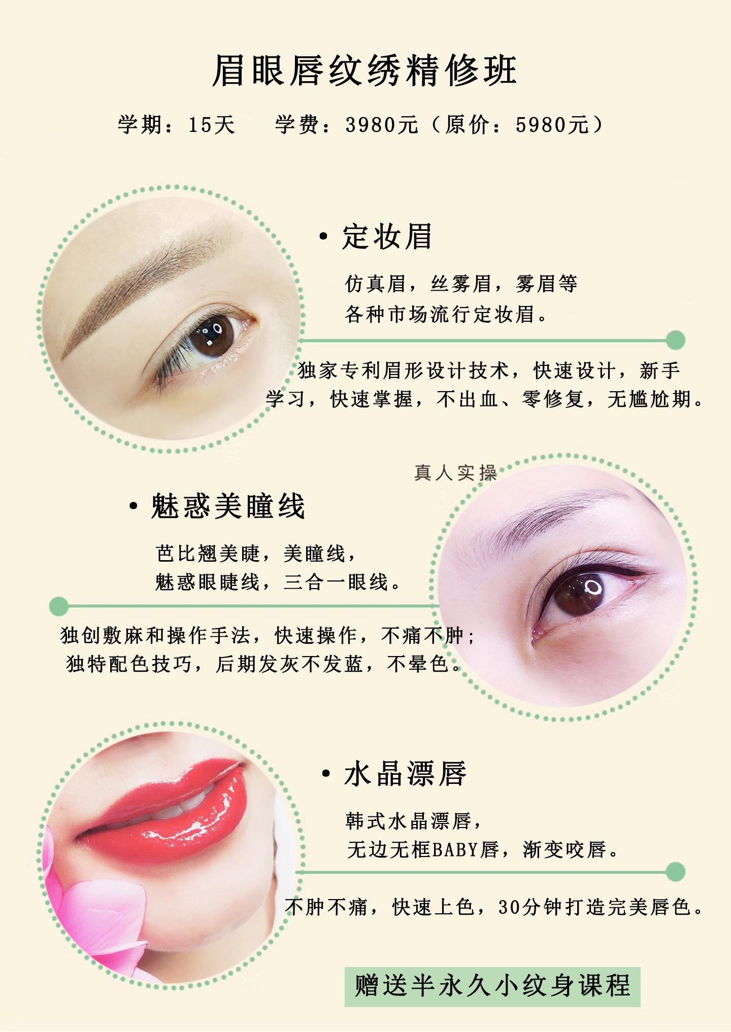 湛江眉眼唇紋繡培訓
