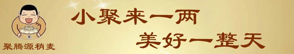 呼和浩特第五届稍麦文化美食节圆满闭幕【聚腾源】荣获特金奖