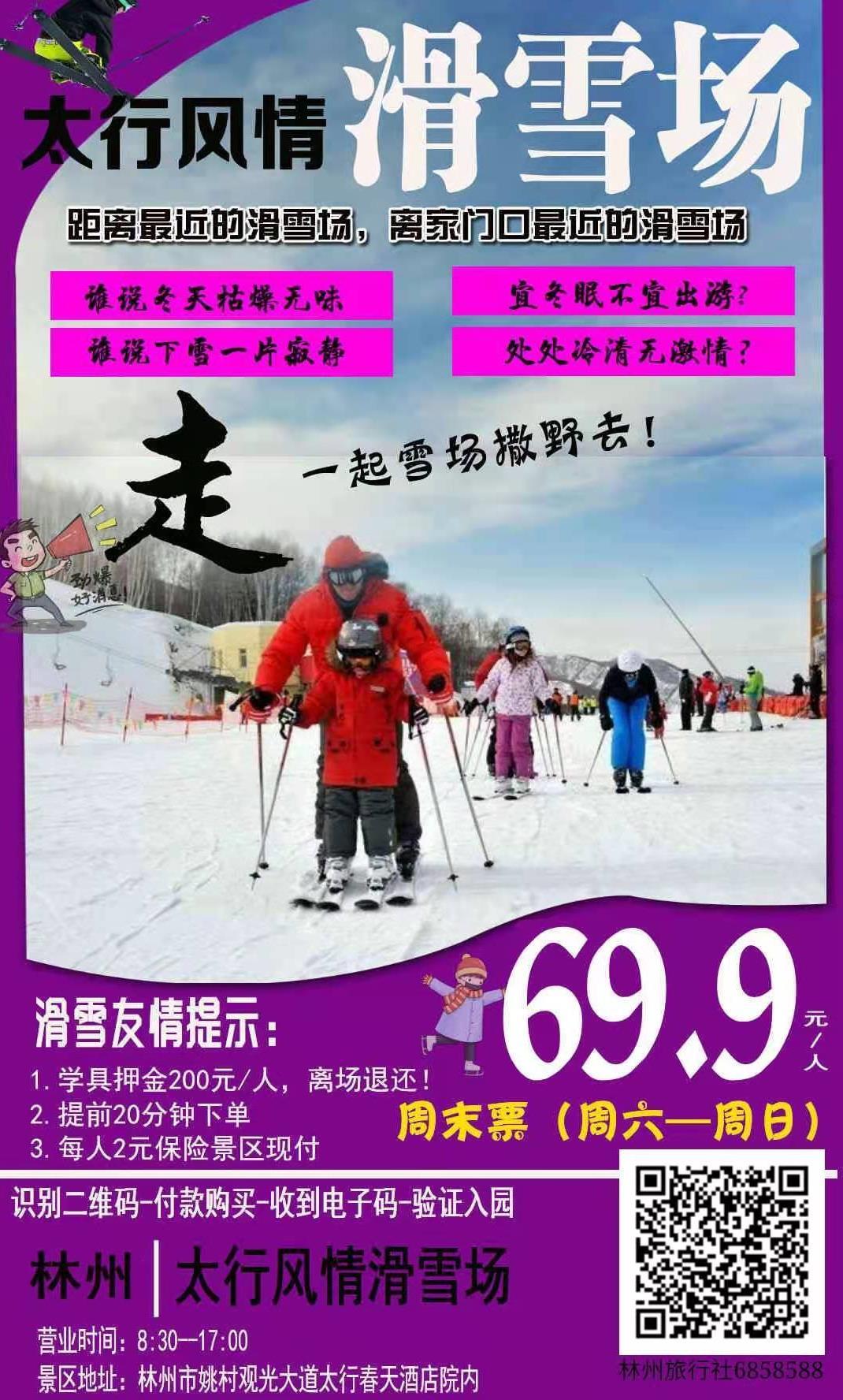 林州太行风情滑雪票