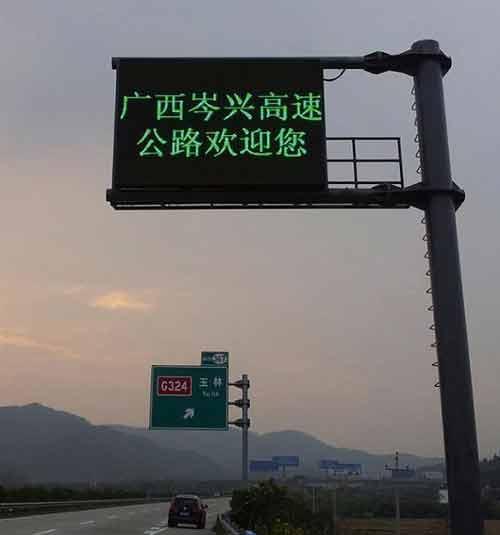 LED交通信息顯示屏