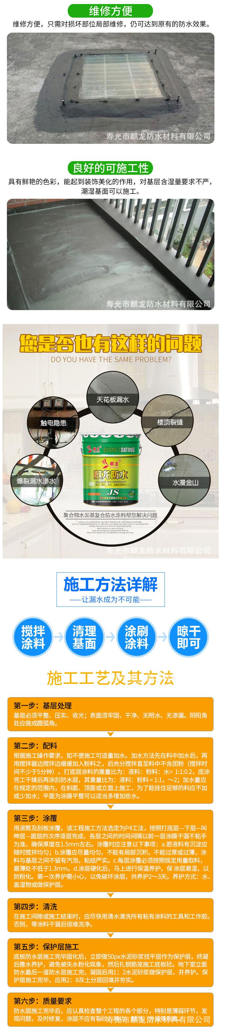 JS聚合物水泥基复合防水涂料